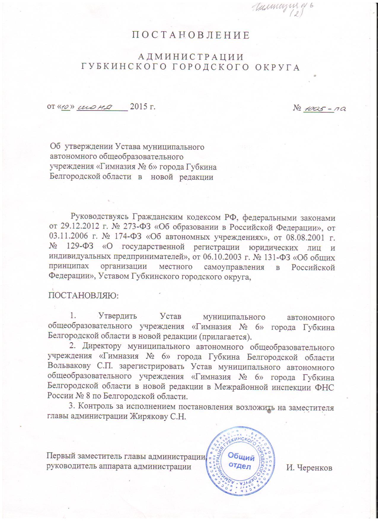 Волга новости шанцев